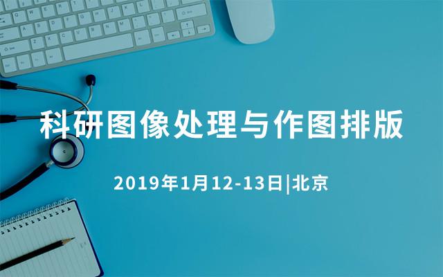 科研图像处理与作图排版2019(北京)