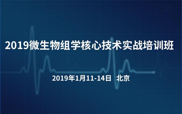 2019微生物组学核心技术实战培训班(北京)