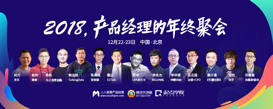2018产品经理大会
