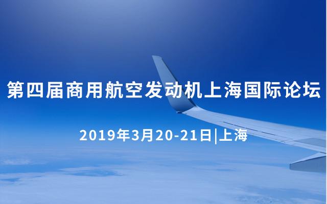 2019(第四届)商用航空发动机上海国际论坛-上海