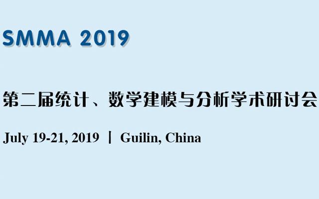 SMMA 2019 第二届统计、数学建模与分析学术研讨会(桂林)