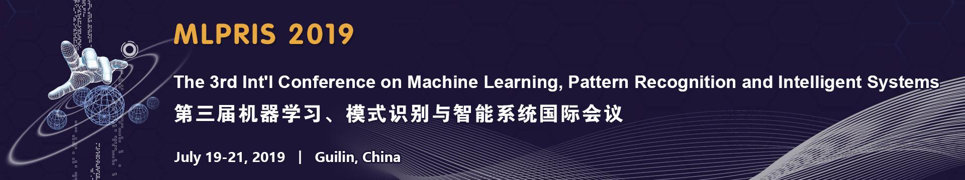 MLPRIS 2019 第三届机器学习、模式识别与智能系统国际会议(桂林)