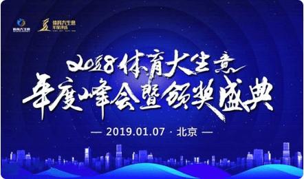 2018体育大生意年度峰会暨颁奖盛典(2019.01.07北京)