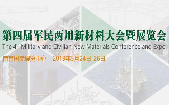 2019第四屆軍民兩用新材料大會暨展覽會(南京)