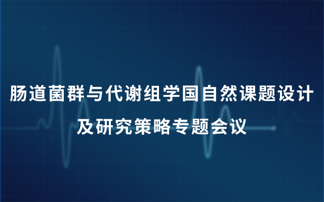 2019肠道菌群与代谢组学国自然课题设计及研究策略专题会议(1月上海班)