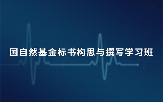 2019国自然基金标书构思与撰写学习班(1月上海班)
