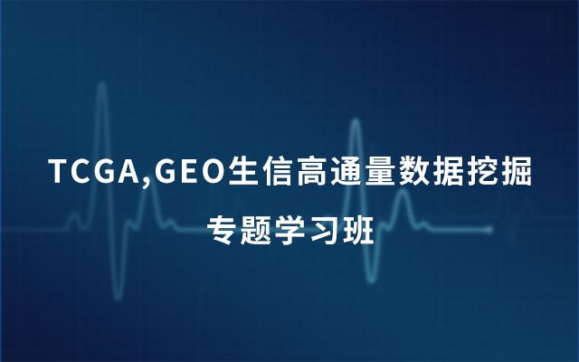 TCGA,GEO生信高通量数据挖掘专题学习班2019(1月上海班)