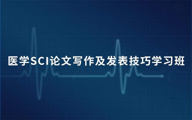 第8期医学SCI论文写作及发表技巧学习班2019(1月上海班)