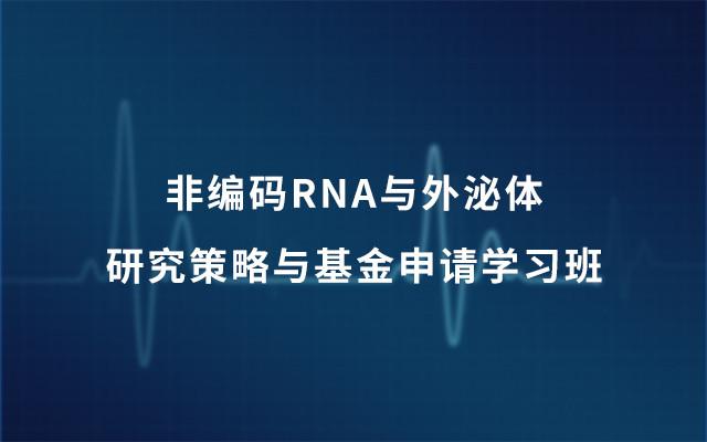 第28期非编码RNA与外泌体研究策略与基金申请学习班2019(1月上海班)