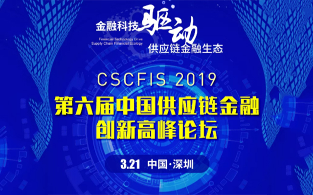 2019第六届中国供应链金融创新高峰论坛