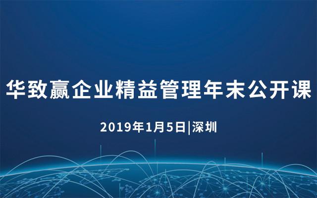 华致赢企业精益管理年末公开课2019(深圳)