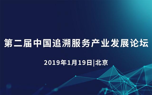 第二屆中國追溯服務產業發展論壇(北京)