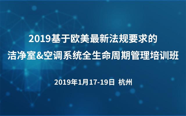 2019基于欧美最新法规要求的洁净室&空调系统全生命周期管理培训班(南京)