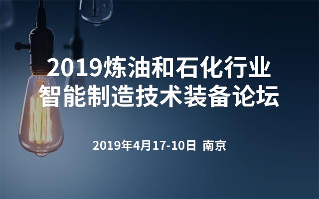 2019 首届中国能源技术装备智能化发展会议暨2019炼油和石化行业智能制造技术装备论坛