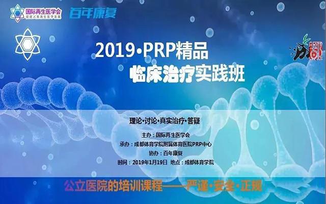 2019年PRP精品临床治疗实践培训课