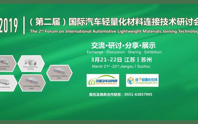 2019(第二届)国际汽车轻量化材料连接技术研讨会-苏州