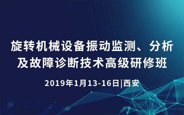 2019旋转机械设备振动监测、分析及故障诊断技术高级研修班(1月西安班)