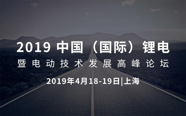 2019 中国(国际)锂电暨电动技术发展高峰论坛-上海