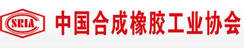 中国合成橡胶工业协会热塑性弹性体分会