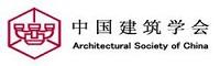中国建筑学会建筑结构分会