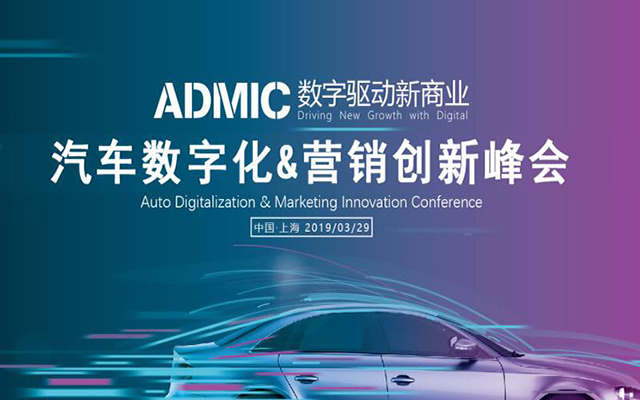ADMIC汽车数字化&营销创新峰会暨颁奖盛典