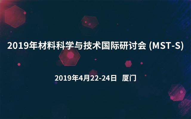 【Ei检索】2019年材料科学与技术国际研讨会 (MST-S)
