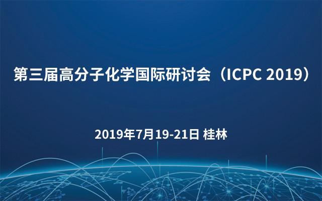 第三届高分子化学国际研讨会(ICPC 2019)