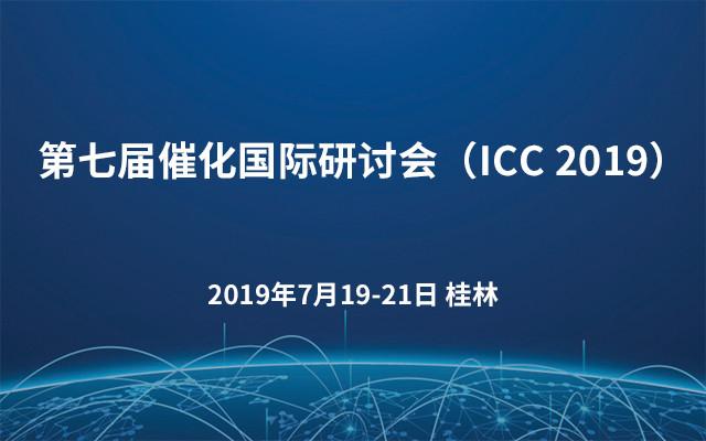 第七届催化国际研讨会(ICC 2019)