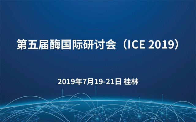 第五届酶国际研讨会(ICE 2019)