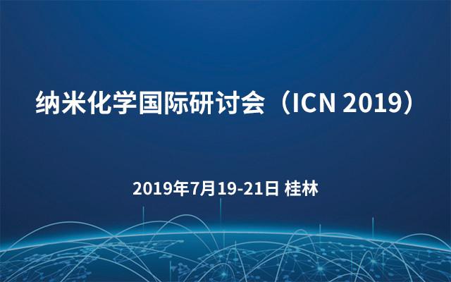 纳米化学国际研讨会(ICN 2019)