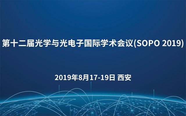 第十二届光学与光电子国际学术会议(SOPO 2019)