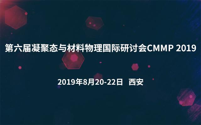 第六届凝聚态与材料物理国际研讨会CMMP 2019