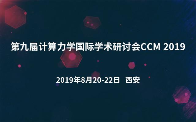 第九届计算力学国际学术研讨会CCM 2019