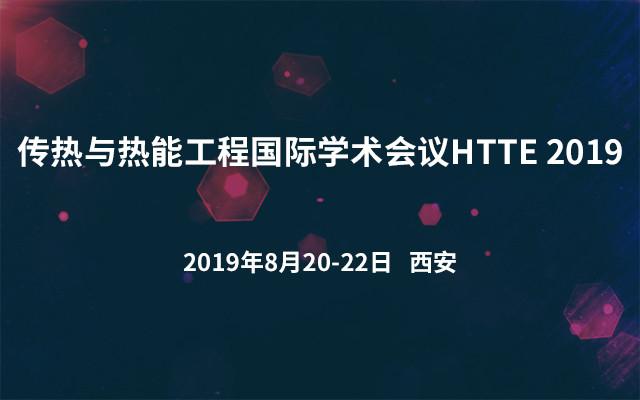 传热与热能工程国际学术会议HTTE 2019