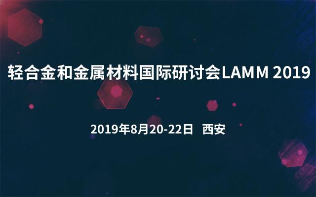 轻合金和金属材料国际研讨会LAMM 2019