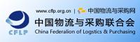 中国物流与采购联合会物流装备专业委员会