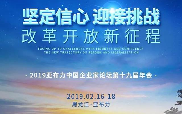 2019亚布力中国企业家论坛第十九届年会