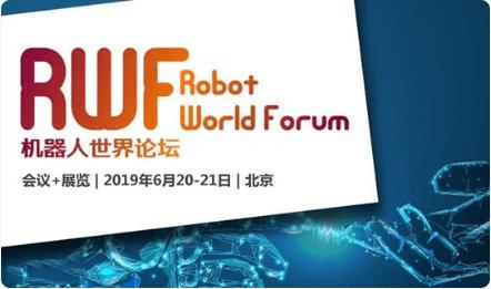 RWF2019机器人世界论坛(北京)