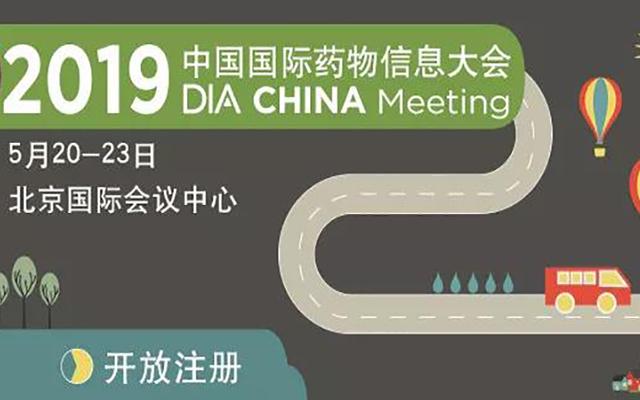 2019中国国际药物信息大会暨第十一届DIA中国年会(北京)