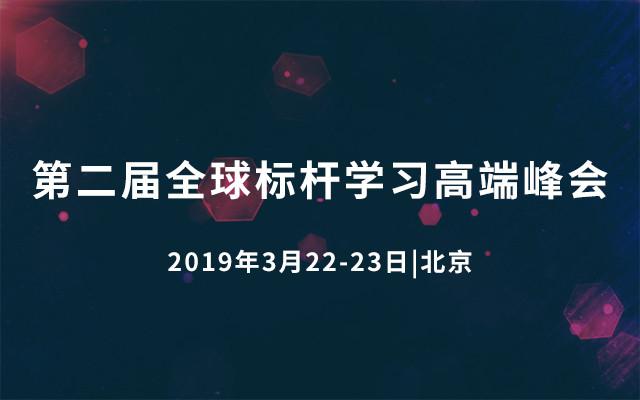 2019年第二屆全球標桿學習高端峰會(北京)