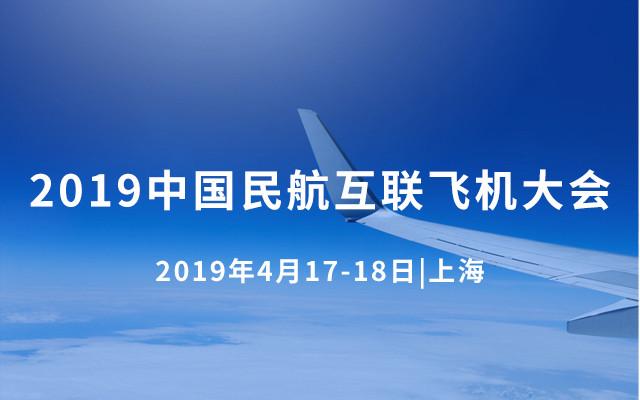 2019中国民航互联飞机大会(上海)