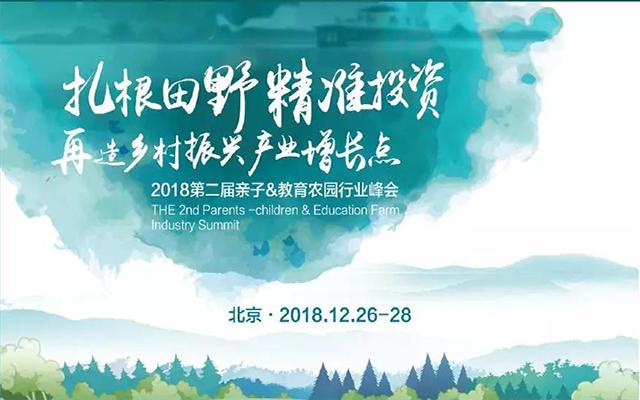 2019第二届亲子农庄&教育农园行业峰会(北京)