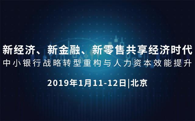 新经济、新金融、新零售共享经济时代中小银行战略转型重构与人力资本效能提升2019(北京)