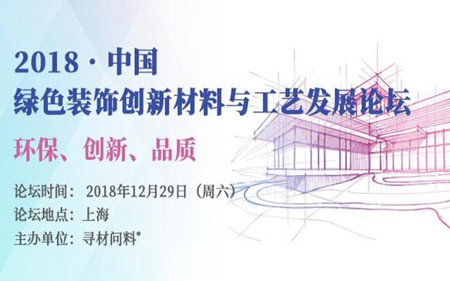 2018中国绿色装饰创新材料与工艺发展论坛(上海)