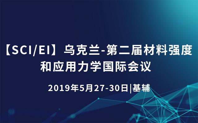 【SCI/EI】乌克兰-第二届材料强度和应用力学国际会议MSAM2019(基辅)