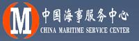 中国海事服务中心