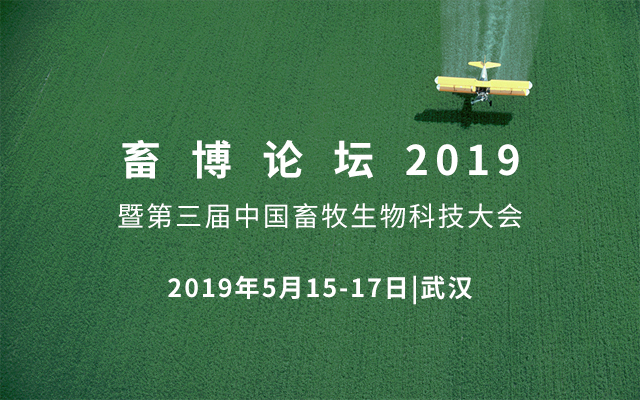 畜博论坛2019 暨第三届中国畜牧生物科技大会(武汉)