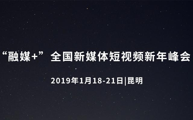 """2019""""融媒+""""全国新媒体短视频新年峰会(昆明)"""