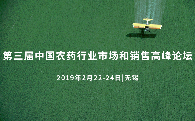 第三届中国农药行业市场和销售高峰论坛2019(无锡)