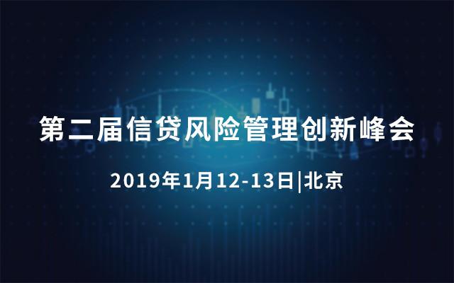第二届信贷风险管理创新峰会 2019 • 北京